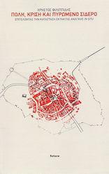 Πόλη, κρίση και πυρωμένο σίδερο