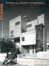 Θέματα χώρου και τεχνών, τέυχος 37, 2006