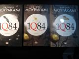 1Q84 Βιβλία 1-2 και 3
