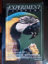 Γαιόραμα Experiment - Έτος 4ο - Τεύχος 19ο