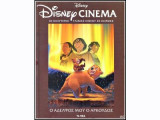 Disney Cinema: Ο αδελφός μου ο αρκούδος