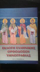 Εκλογή Ελληνικής Ορθοδόξου Υμνογραφίας
