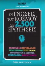 Οι γνώσεις του κόσμου σε 2500 ερωτήσεις
