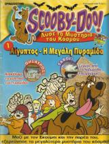 Scooby-Doo! Λύσε τα μυστήρια του κόσμου #1