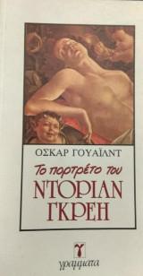 Το πορτρέτο του Ντοριαν Γκρεη