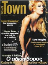 Περιοδικό Down Town τεύχος 67