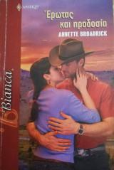 Έρωτας και προδοσία Άρλεκιν Bianca No 930