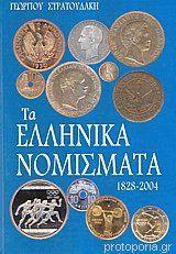 Τα Ελλληνικά Νομίσματα 1828-2004
