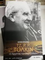 Τζ. Ρ. Ρ. Τόλκιν ''Ο Άρχοντας των Δαχτυλιδιών'' Ζωή σαν Μυθιστόρημα