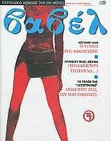 ΒΑΒΕΛ ΤΕΥΧΟΣ 224 - ΙΟΥΛΙΟΣ 2004