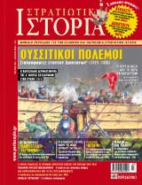 Στρατιωτική ιστορία(ουσσιτικοί πόλεμοι τεύχος 155)