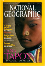 National Geographic Ελλάδα - Σεπ 2000 ISSN 9771108311008