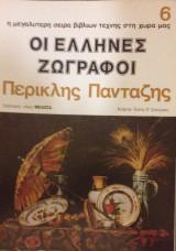 Καλλιτεχνική Βιβλιοθήκη , Οι Έλληνες Ζωγραφοι , Πανταζής