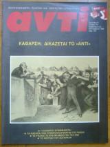 Αντι τευχος 415
