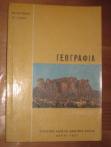 Γεωγραφια Γ.γυμνασιου 1982