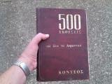 500 εκθέσεις για όλο το Δημοτικό