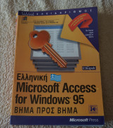 Ελληνική Microsoft Access for Windows 95 βημα βήμα