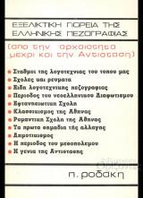 Εξελικτική πορεία της ελληνικής πεζογραφίας