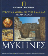 Ιστορικά μνημεία της Ελλάδας, Αρχαία Ελλάδα: Μυκήνες