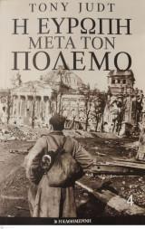 Η Ευρώπη μετά τον πόλεμο 4