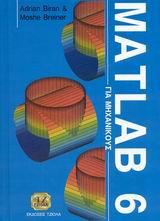 Matlab 6 για μηχανικούς