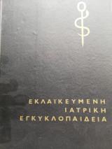 Εκλαϊκευμένη Ιατρική Εγκυκλοπαίδεια