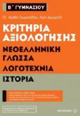 Κριτήρια αξιολόγησης Β΄ Γυμνασίου - Νεοελληνική Γλώσσα, Λογοτεχνία, Ιστορία
