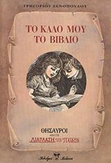 Το καλό μου βιβλίο