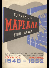 Το Σχέδιον Μάρσαλλ στην Ελλάδα