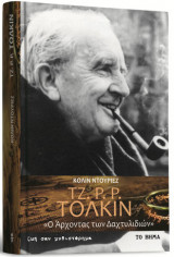 Τζ. Ρ. Ρ. Τόλκιν: «Ο Άρχοντας των Δαχτυλιδιών»