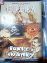 Ιστορικα νο.290 οι πειρατες του αιγαιου