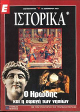 Ε Ιστορικά τεύχος 216