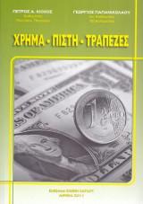 Χρήμα Πίστη Τράπεζες