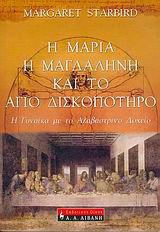Η Μαρία η Μαγδαληνή και το Άγιο Δισκοπότηρο