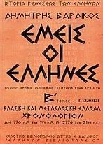 Εμείς οι Έλληνες Β τόμος