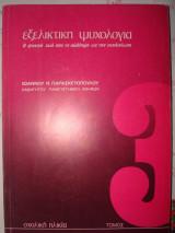 Εξελικτική Ψυχολογία, Η ψυχική ζωή από τη σύλληψη ως την ενηλικίωση, σχολική ηλικία, τόμος 3