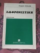 Σωφρονιστική* 2η έκδοση. Σ. Αλεξιάδης.