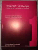 Εξελικτική Ψυχολογία, Η ψυχική ζωή από τη σύλληψη ως την ενηλικίωση, προγεννητική περίοδος-βρεφική ηλικία, τόμος 1