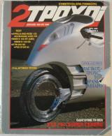 2 Τροχοί τεύχος 4 (Απρίλιος Μαϊος /1989)
