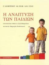 H Ανάπτυξη των Παιδιών
