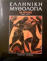Ελληνική Μυθολογία - Οι Ήρωες (τόμος 3, μέρος Α')