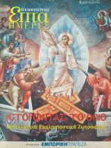 Ιστορώντας το Θείο: Νεοελληνική Εκκλησιαστική Ζωγραφική - Επτά Ημέρες