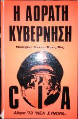 Η αόρατη κυβέρνηση - CIA