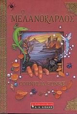 Ο μελανόκαρδος