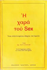 Η χαρά του Sex
