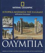 Ιστορικά μνημεία της Ελλάδας, Αρχαία Ελλάδα: Ολυμπία