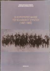 Οι κυριότερες μάχες του Ελληνικού Στρατού (1897-1955)