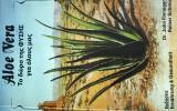 Aloe Vera Το δωρο της Φύσης για όλους μας
