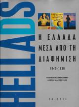 Hellads Η Ελλάδα μέσα πό τη διαφήμιση 1940 - 1989