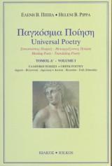 Παγκόσμια ποίηση (συναντώντας ποιητές-μεταφράζοντας ποίηση) τόμος α' ελληνική ποίηση